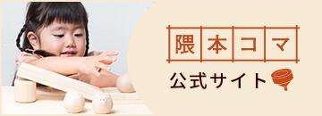 隈本コマ公式サイト