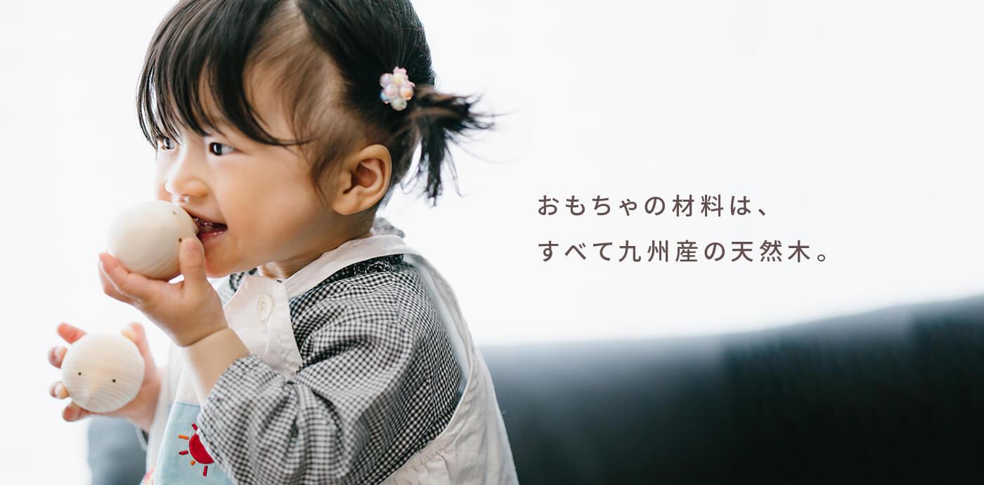 おもちゃの材料は、すべて九州産の天然木。